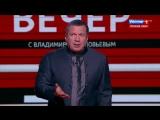 Вечер с Владимиром Соловьевым от 23.04.18