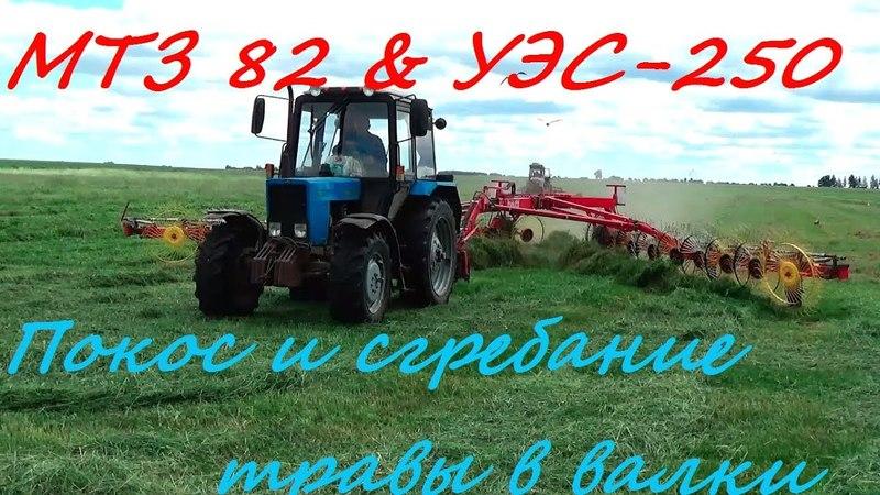 Покос трав и сгребание валков(УЭС-250