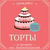 ТОРТЫ на ЗАКАЗ//Зеленоградский,Пушкино,Мытищи