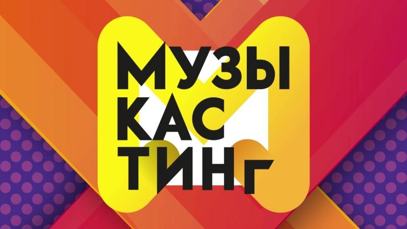 Начинаем представлять жюри Музыкастинга: Роман Емельянов о конкурсе