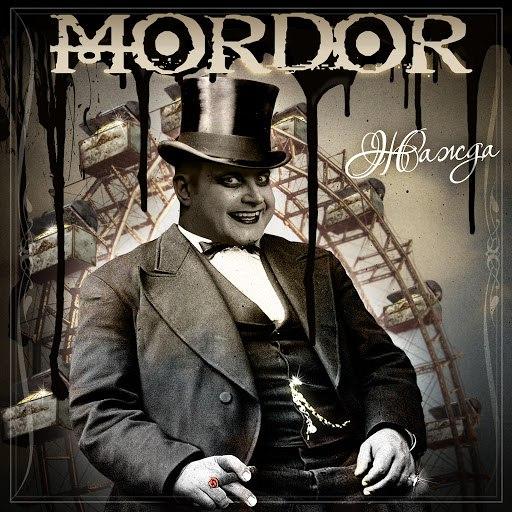 Mordor альбом Жажда