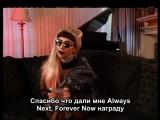 Lady Gaga получает награду  «NewNowNextAwards» (RUS SUB)