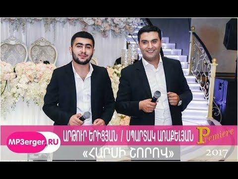 Spartak Araqelyan (Spo) - Ft - Arthur Yeritsyan - Harsi Shorov - (NS) - Wedding 2017