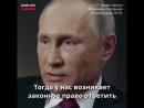 Адекватный ответ Президента РФ