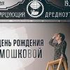 ДР Мошковой в Гарцующем Дредноуте 24.05