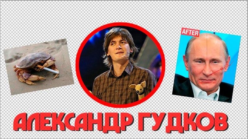 АЛЕКСАНДР ГУДКОВ - АГЕНТ КРЕМЛЯ - СОНЯ ГРЕЗЕ - [PODCAST]