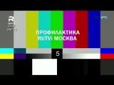 ✓ Последняя трансляция телеканала RUTVi.