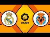 Реал Мадрид 0:1 Вильяреал | Испанская Ла Лига 2017/18 | 19-й тур | Обзор матча