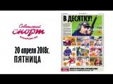 Газета 20.04.2018