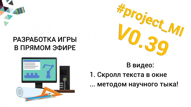 Скролл project Mi V0 39