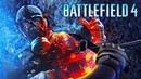 Battlefield 4 - на Twitch - Action - RUS 2013 PC - Батлы много не бывает