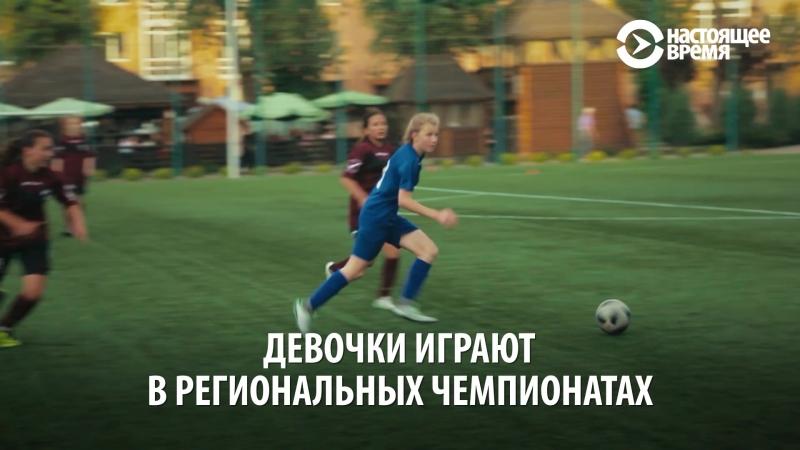 Прекрасная игра юные футболистки на ЛЧ