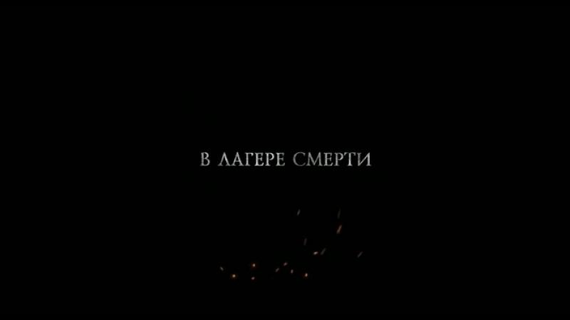 Sobibor TRL F2 F RU XX RU 12 51 2K 20180418 MM