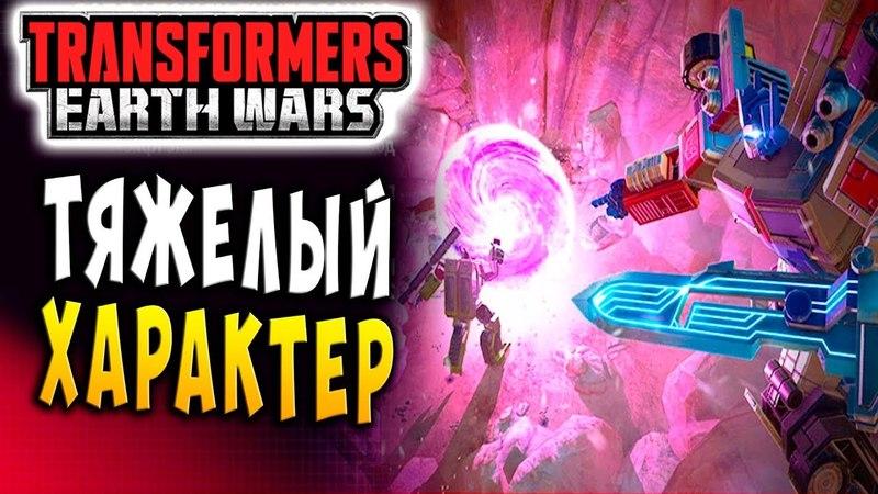 КОНЕЦ ПУТИ! НОВАЯ САГА ТРАНСФОРМЕРОВ! Трансформеры Войны на Земле Transformers Earth Wars 56