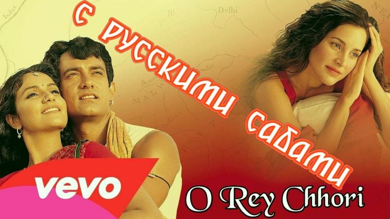 O Rey Chhori - Lagaan ¦ Aamir Khan ¦ A.R. Rahman (рус.суб.)