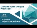О рынке сервисных роботов | Онлайн-трансляция Promobot