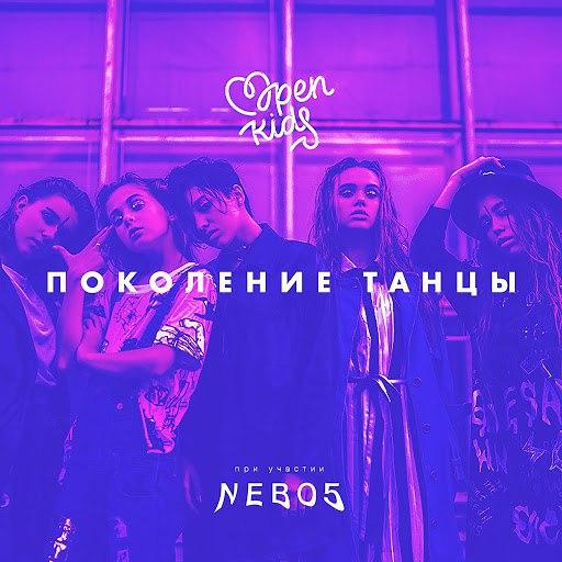Open Kids альбом Поколение танцы