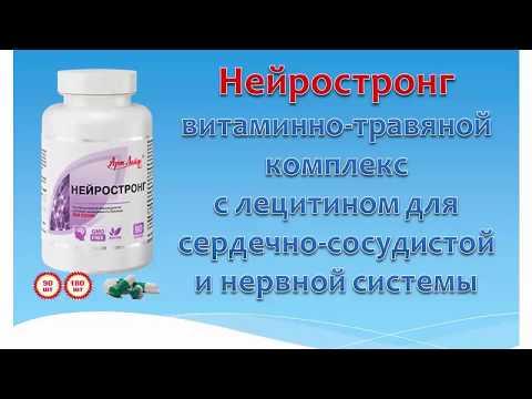 Нейростронг витаминно травяной комплекс с лецитином для сердечно сосудистой и нервной системы