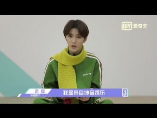 Idol Producer // Self Intro // Ling Chao