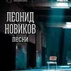 Леонид Новиков (акустика)   18.08   Сердце