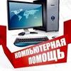 Ремонт компьютеров Белгород Компьютерная помощь