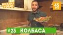 Килограмм КОЛБАСЫ за 45руб Михаил Vegan постный рецепт