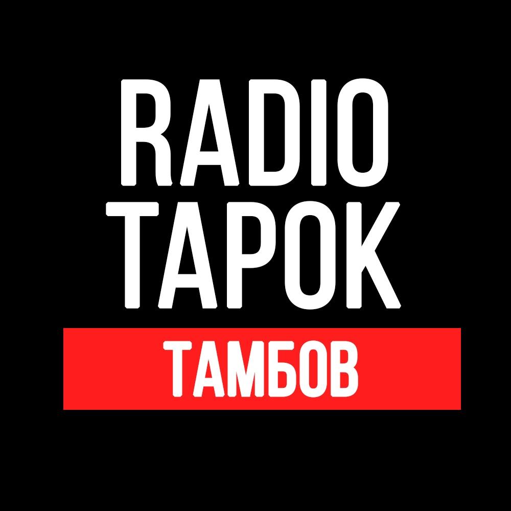 Афиша Тамбов RADIO TAPOK / Тамбов / 19 ноября