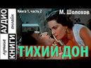 Тихий Дон - М. Шолохов - книга 1 - часть 2 - Аудиокнига