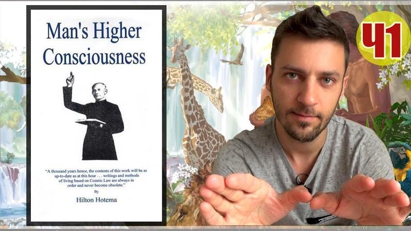 Почему мы умираем По мотивам книги Man's Higher Conciousness Часть 1 смотреть онлайн без регистрации