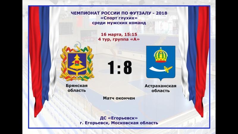 Брянская область - Астраханская бласть