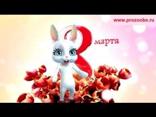 Поздравление сестры с 8 марта ❀♥❀ В душе твоей весна поёт ❀♥❀ Поздравления от За