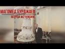 Muhammed Burcayev Встреча на чужбине ♫