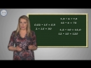 Математика 5 Умножение десятичной дроби на натуральное число