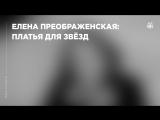 Елена Преображенская одевает российских звёзд в свои платья