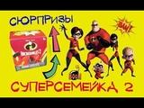 СУПЕРСЕМЕЙКА 2 Новинка! СЮРПРИЗЫ С Героями МУЛЬТФИЛЬМА INCREDIBLES 2 В КИНО! Alisa Kids TV