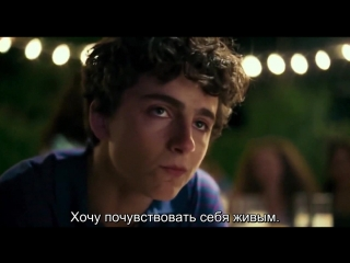 Billie eilish (with khalid) - lovely  (рус.суб.)  call me by your name