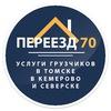ПЕРЕЕЗД 70. Грузчики Томск - Северск - Кемерово