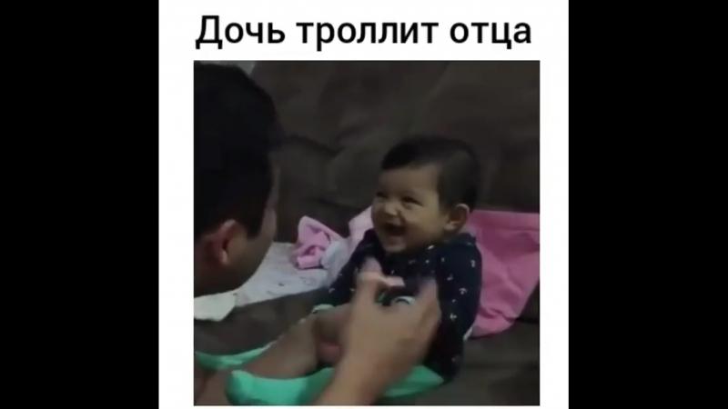 Дочь троллит отца