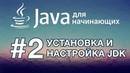Java для начинающих: Урок 2. Установка и настройка JDK