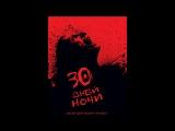 30 дней ночи 30 Days of Night