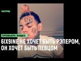 6ix9ine больше не будет читать рэп, он хочет быть певцом [Рифмы и Панчи]