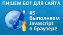 Программирование на C и Selenium WebDriver 5 Выполняем Javascript в браузере