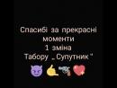 табір Супутник 1 зміна 8 загін