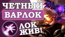ЧЕТНЫЙ ВАРЛОК (Even Warlock) Hearthstone Ведьмин лес