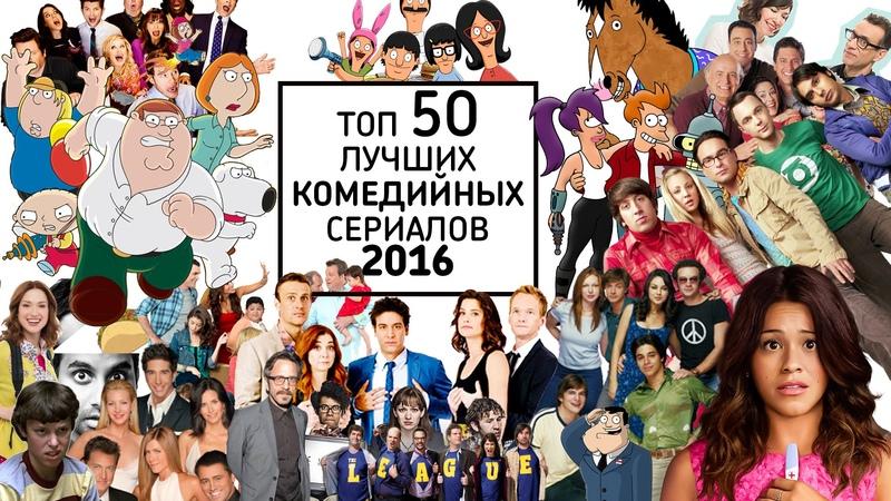 Топ 50 лучших комедийных сериалов 2016 » Freewka.com - Смотреть онлайн в хорощем качестве