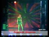 Анастасия Шишкова - Крылья (Катя Чехова)-MP4 360p