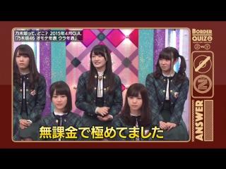 Nogizaka46 – Nogizaka Under Construction ep123 от 18-го сентября 2017