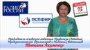 Радио России Псков интервью с Председателем ПСПФНР Татьяной Акименко