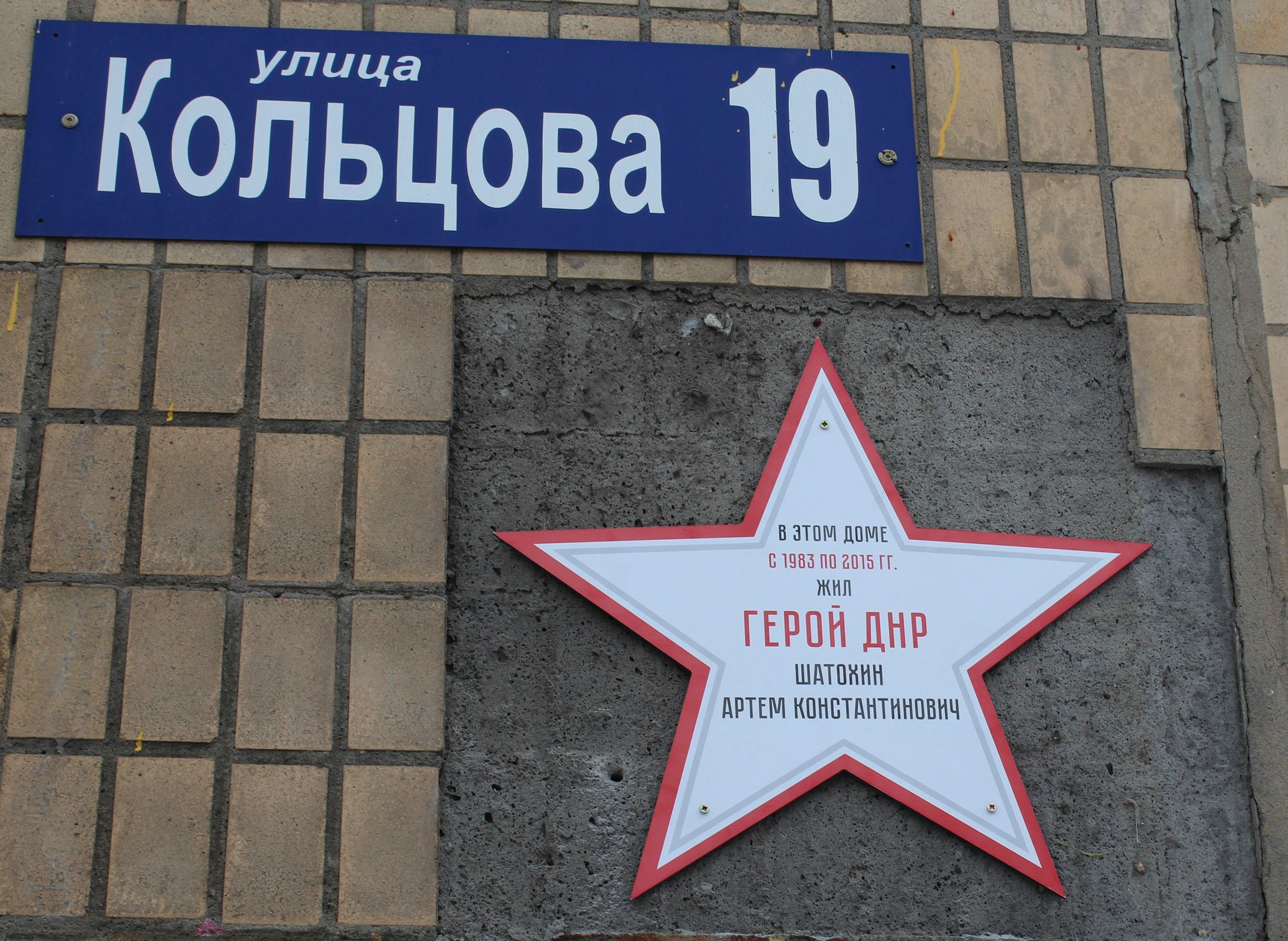 В этом доме жил герой ДНР