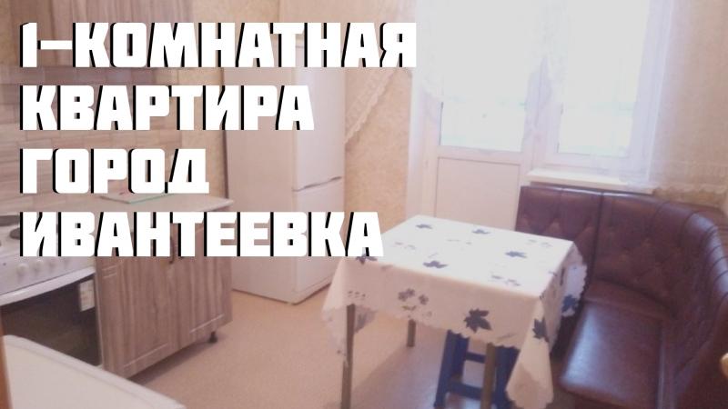 Обзор однокомнатной квартиры в городе Ивантеевка, Бережок, 3